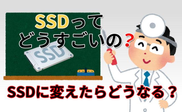 SSDって何?どう凄いの!?