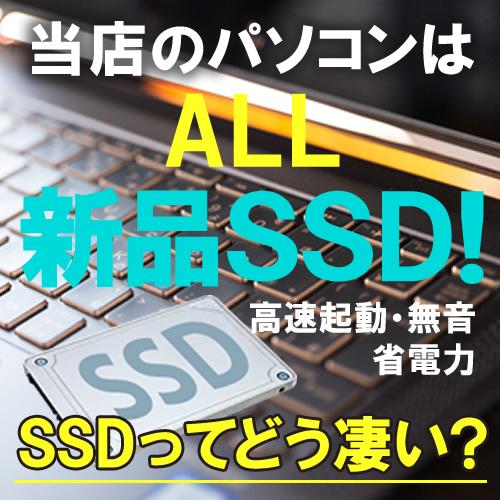 SSDって何がすごいの?