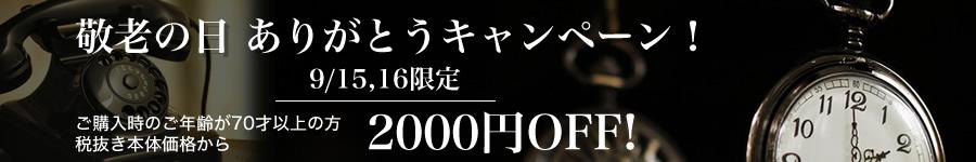 敬老の日ありがとうキャンペーン!70歳以上の方税抜き本体価格から2000円オフ!