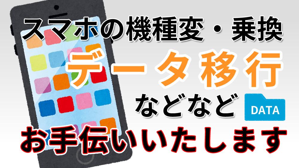 スマートフォンデータ移行サービス