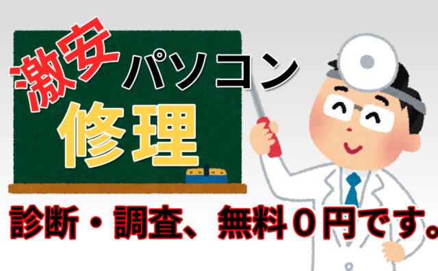 パソコン修理も承ります*横浜市金沢区の激安パソコン修理はぱそラボへ